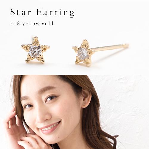 ダイヤモンド K18YG 0.08ct スタッドピアス 上品 フォーマル パーティー 誕生日プレゼント 女性 結婚式 アクセサリー おしゃれ シンプル 大人 可愛い アレルギー対策 日本製