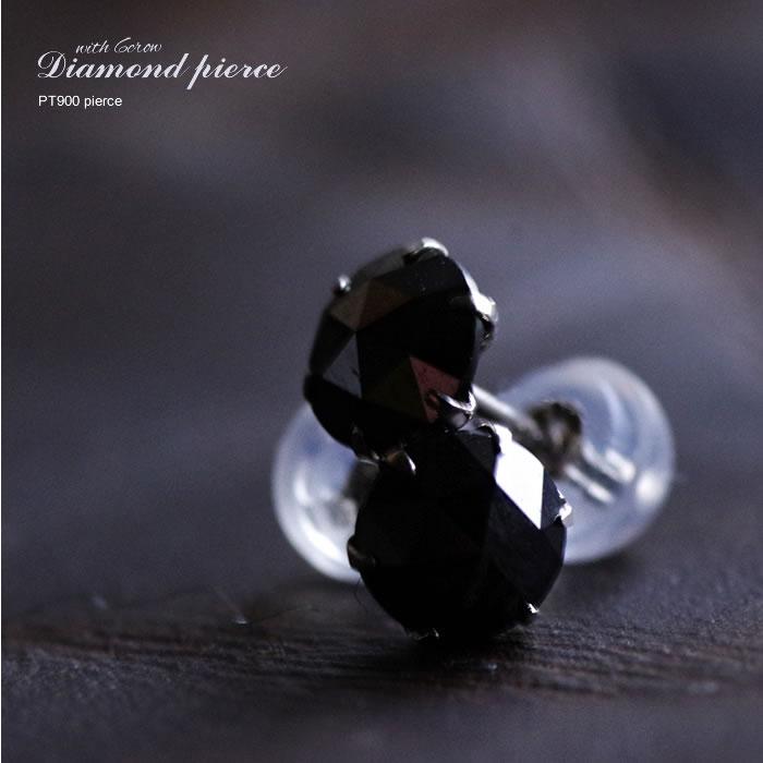 PT900ブラックダイヤモンド ピアス 1.0ct  レディース 女性用 ジュエリー おしゃれ シンプル 大人 可愛い つけっぱなし アレルギー対策 日本製