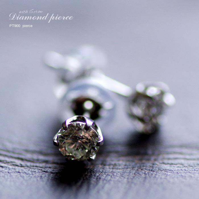 PT900(プラチナ)ダイヤモンド ピアス 0.4ct(Iクラス以上、Hカラー以上) レディース 女性用 ジュエリー おしゃれ シンプル 大人 可愛い つけっぱなし アレルギー対策 日本製