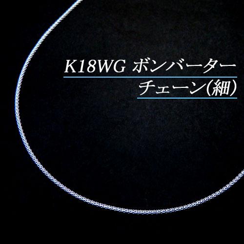 ポイント10倍/ホワイトゴールド(K18WG) ボンバーターチェーン(細)ネックレス(長さ45cm/フリースライド/長さ別注可能/地金/オーダー/国産/アジャスター)【日本製】【宝石 ジュエリー】