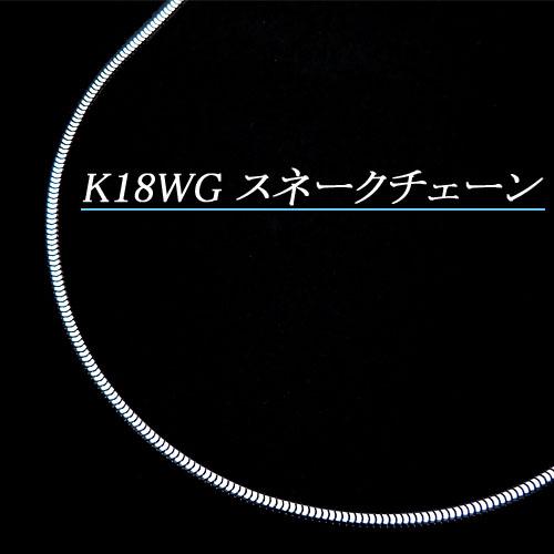 (K18WG) 白色黃金蛇項鍊 (軟 / 安全 / 堅固) 10P19Dec15