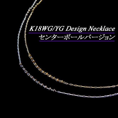 [地金・チェーン]ホワイト/イエローゴールド(K18WG/YG) デザインネックレス(センターボール/18金)【日本製】【宝石 ジュエリー】【プレゼント】【刻印無料】*