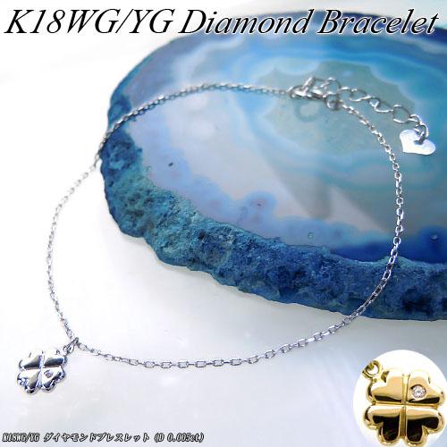 【あす楽】ホワイト/イエローゴールド (K18WG/K18YG) ダイヤモンド ブレスレット(クローバー/チャーム/ダイヤモンド)【宝石 ジュエリー】【プレゼント】【刻印無料】*