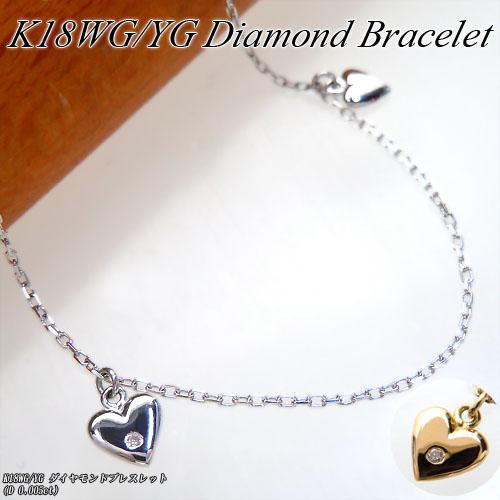 【あす楽】ホワイト/イエローゴールド (K18WG/YG) ダイヤモンド ブレスレット(ハート/チャーム)【宝石 ジュエリー】【プレゼント】【刻印無料】*