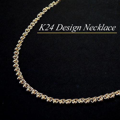 [地金・チェーン]K24(純金) デザインネックレス(長さ42cm/重さ6.5g)【宝石 ジュエリー】【プレゼント】【刻印無料】*