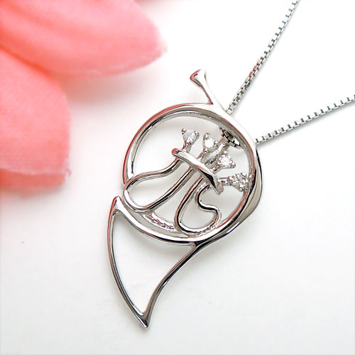 【あす楽】ホワイトゴールド(K10WG) ダイヤモンド ネックレス(ホルン/楽器/音楽)【宝石 ジュエリー】【プレゼント】【刻印無料】*
