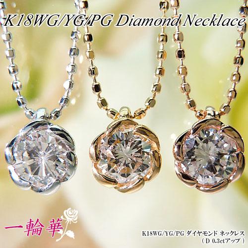 ホワイト/イエロー/ピンクゴールド(K18WG/YG/PG) 0.3ct以上ダイヤモンド ネックレス(一粒ダイヤ/フラワー/6本爪/一粒ダイヤ)【宝石 ジュエリー】【プレゼント】【刻印無料】*