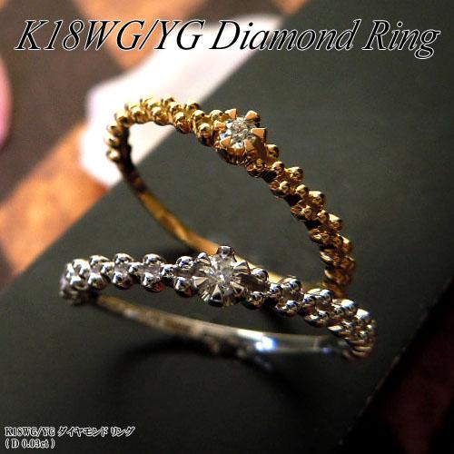 【上質ジュエリー】ホワイト/イエローゴールド(K18WG/YG) ダイヤモンド リング(一粒石/6本爪/0.03ct)【宝石 ジュエリー】【プレゼント】【刻印無料】*