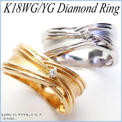 【上質ジュエリー】ホワイト/イエローゴールド(K18WG/YG) ダイヤモンド リング(0.02ct/幅広/つや消し/はめっぱなし)【宝石 ジュエリー】【プレゼント】【刻印無料】*