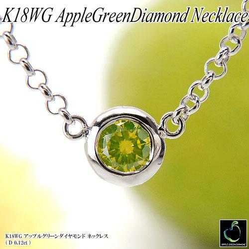 [スピード配]ホワイトゴールド(K18WG) アップルグリーンダイヤモンド ネックレス(アップル D 0.12ct/一粒/一石)【宝石 ジュエリー】【プレゼント】【刻印無料】*