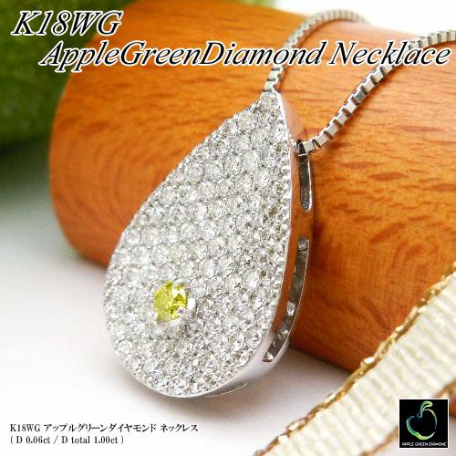 [スピード配]ホワイトゴールド(K18WG) アップルグリーンダイヤモンド ネックレス(アップル D 0.06ct/しずく/涙型)【ハイクラス】【宝石 ジュエリー】【プレゼント】【刻印無料】*