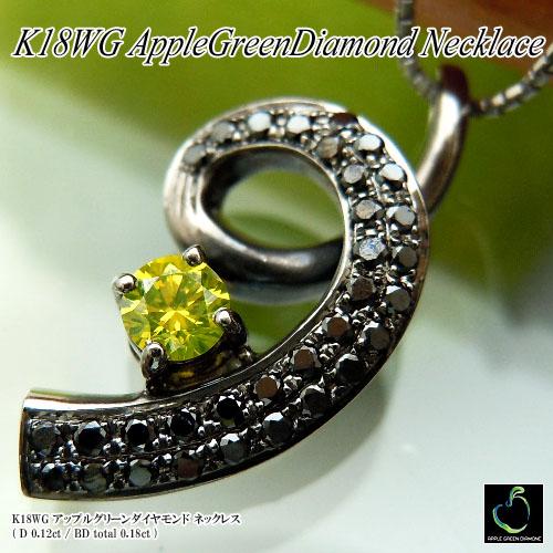 [スピード配]ホワイトゴールド(K18WG) アップルグリーンダイヤモンド ネックレス(ブラックダイヤ/アップル D 0.12ct)【ハイクラス】【宝石 ジュエリー】【プレゼント】【刻印無料】*