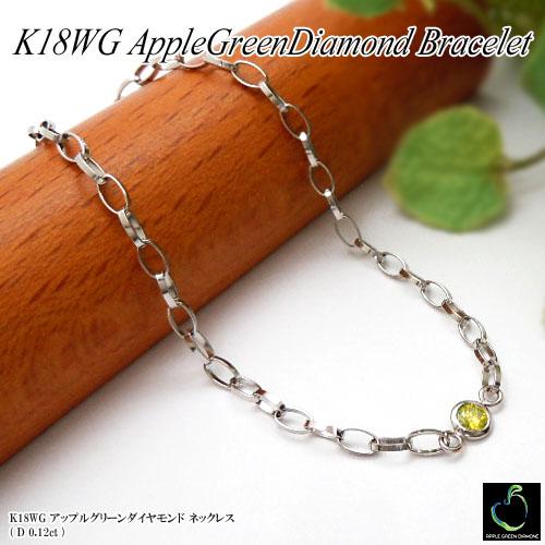 [スピード配]ホワイトゴールド(K18WG) アップルグリーンダイヤモンド ブレスレット(アップル D 0.1ct以上/一粒/一石)【宝石 ジュエリー】【プレゼント】【刻印無料】*