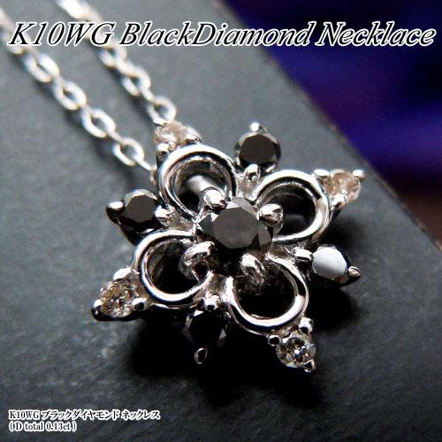 ホワイトゴールド (K10WG) ブラックダイヤモンド ネックレス(Total 0.13ct/ダイヤモンド/透かし)【宝石 ジュエリー】【プレゼント】【刻印無料】*
