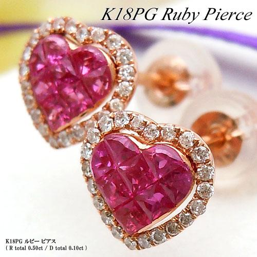 ピンクゴールド (K18PG) ルビー ピアス(ミステリー/ハート/ダイヤモンド)【宝石 ジュエリー】【プレゼント】*