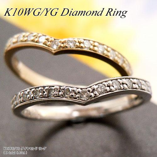 【上質ジュエリー】[スピード配]ホワイト/イエローゴールド (K10WG/YG) ダイヤモンド リング(D Total 0.15ct/V字ライン/マリッジ)【宝石 ジュエリー】【プレゼント】【刻印無料】*