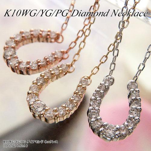 ホワイト/イエロー/ピンクゴールド (K10WG/YG/PG) ダイヤモンド ネックレス(D Total 0.12ct/ホースシュー/馬蹄)【宝石 ジュエリー】【プレゼント】【刻印無料】*