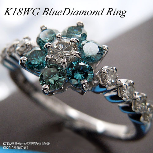 【上質ジュエリー】ホワイトゴールド(K18WG) ブルーダイヤモンド リング(D Total 0.60ct/フラワー系)【ハイクラス】【宝石 ジュエリー】【プレゼント】【刻印無料】*