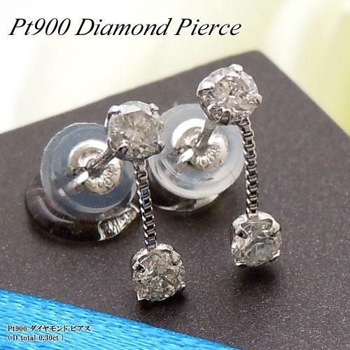 プラチナ (Pt900) ダイヤモンド ピアス(D Total 0.30ct/ぶら下がり/シンプル)【宝石 ジュエリー】【プレゼント】*