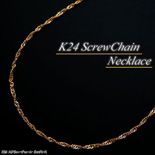 [地金・チェーン]純金 (K24) スクリューチェーン ネックレス(長さ42cm/重さ約1.9g)【宝石 ジュエリー】【プレゼント】【刻印無料】*