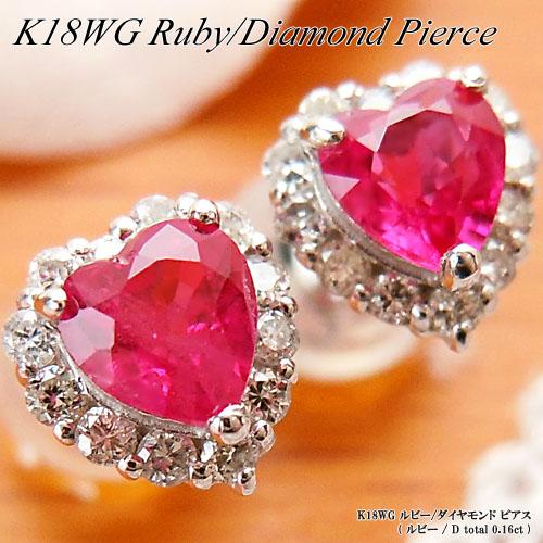 【上質ジュエリー】ホワイトゴールド (K18WG) ルビー ピアス(7月誕生石/ハートシェイプ/ダイヤモンド)【宝石 ジュエリー】【プレゼント】*