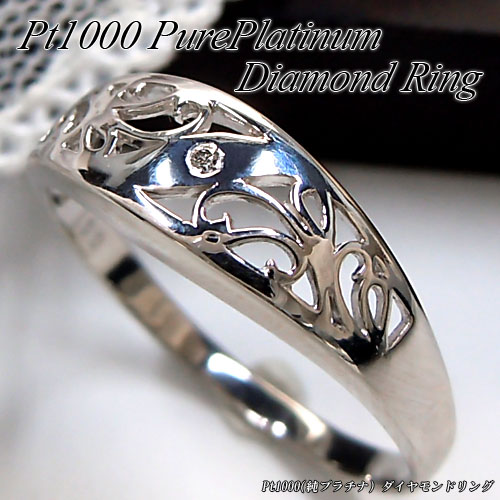 【上質ジュエリー】純プラチナ (Pt1000) ダイヤモンド リング(約2.3g/D 0.01ct/ツタ)【宝石 ジュエリー】【プレゼント】【刻印無料】*