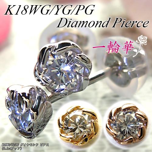 【上質ジュエリー】ホワイト/イエロー/ピンクゴールド(K18WG/YG/PG) 0.3ct以上 ダイヤモンド ピアス(一粒ダイヤ/フラワー/6本爪)【宝石 ジュエリー】【プレゼント】*
