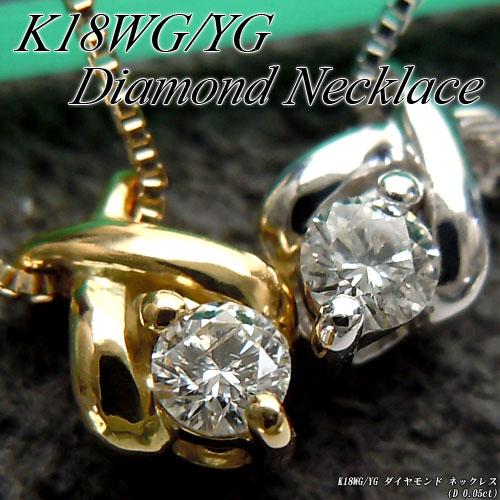 【上質ジュエリー】ホワイト/イエローゴールド (K18WG/YG) ダイヤモンド ネックレス(0.05ct/一粒ダイヤ/一個石)【宝石 ジュエリー】【プレゼント】【刻印無料】*