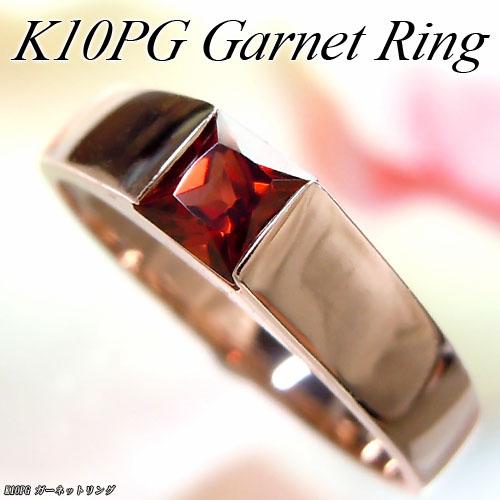 【上質ジュエリー】ピンクゴールド (K10PG) ガーネット リング(1月誕生石/プリンセスカット)【宝石 ジュエリー】【プレゼント】【刻印無料】*