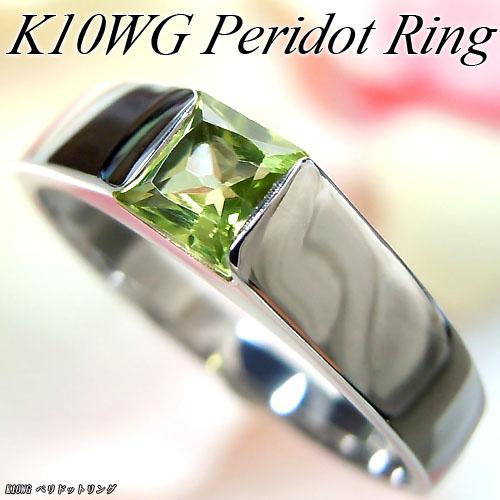 【上質ジュエリー】ホワイトゴールド (K10WG) ペリドット リング(8月誕生石/プリンセスカット)【宝石 ジュエリー】【プレゼント】【刻印無料】*