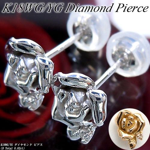 ホワイト/イエローゴールド (K18WG/YG) ダイヤモンド ピアス(Total 0.02ct/ローズ/バラ)【宝石 ジュエリー】【プレゼント】*
