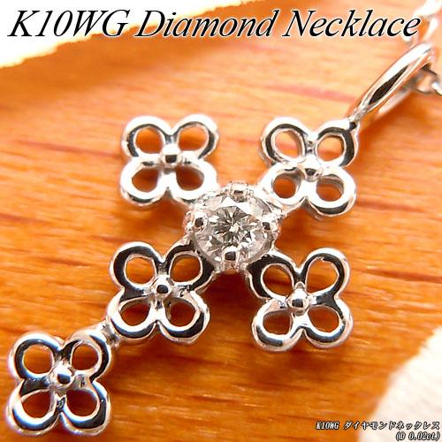 ホワイトゴールド (K10WG) ダイヤモンド ネックレス(Total0.02ct/クロス/フラワー)【宝石 ジュエリー】【プレゼント】【刻印無料】*