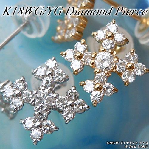 【上質ジュエリー】ホワイト/イエローゴールド (K18WG/YG) ダイヤモンド ピアス(D Total 0.5ct/クロス)【宝石 ジュエリー】【プレゼント】*