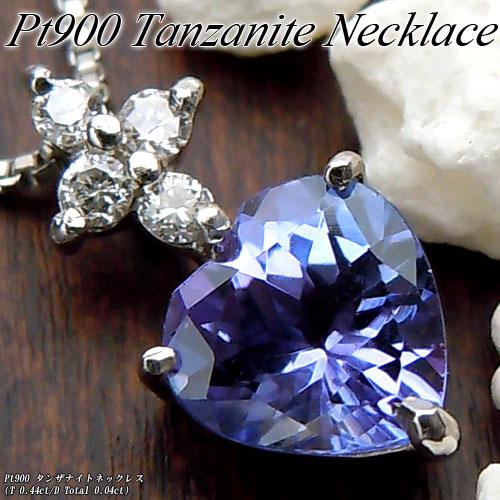 プラチナ (Pt900) タンザナイト ネックレス(0.4ct/ダイヤモンド/ハートシェイプ/12月誕生石)【宝石 ジュエリー】【プレゼント】【刻印無料】*