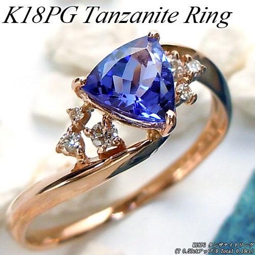 ピンクゴールド (K18PG) タンザナイト リング(0.50ctUP/12月誕生石)【宝石 ジュエリー】【プレゼント】【刻印無料】*