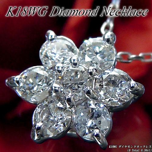 上質ジュエリー ホワイトゴールドK18WGダイヤモンド ネックレス Total 0 30ct フラワー お花宝石 ジュエリープレゼント刻印無料uT5Kc31JlF
