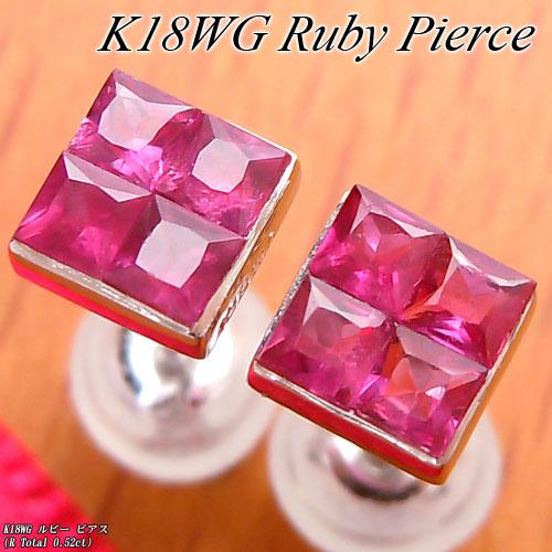 ホワイトゴールド (K18WG) ルビー ピアス(スクエア/ミステリー/7月誕生石)【宝石 ジュエリー】【プレゼント】*