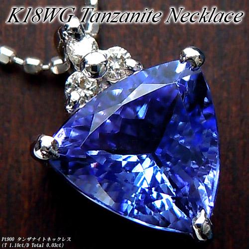 ホワイトゴールド (K18WG) タンザナイト ネックレス(1ct/ダイヤモンド/12月誕生石/大粒/三角)【宝石 ジュエリー】【プレゼント】【刻印無料】*