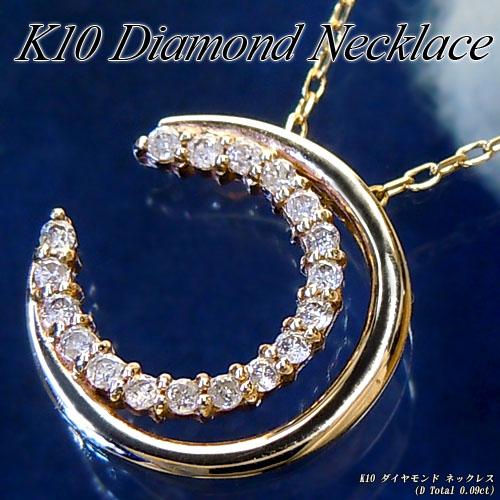 【上質ジュエリー】イエローゴールド (K10YG) ダイヤモンド ネックレス(D Total 0.09ct/ムーン/月)【宝石 ジュエリー】【プレゼント】【刻印無料】*【夏色】
