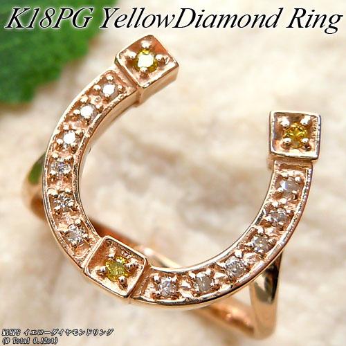 【上質ジュエリー】[スピード配]ピンクゴールド (K18PG) ダイヤモンド/イエローダイヤモンド リング(0.12ct/馬蹄/ホースシュー/トリートメント)【宝石 ジュエリー】【プレゼント】【刻印無料】*