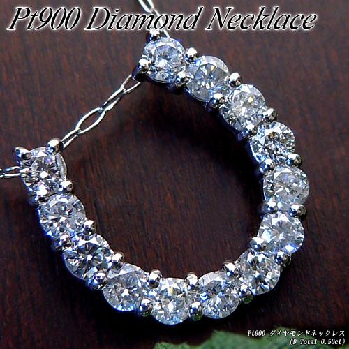プラチナ (Pt900) ダイヤモンド ネックレス(Total 0.50ct/ホースシュー/馬蹄)【宝石 ジュエリー】【プレゼント】【刻印無料】*