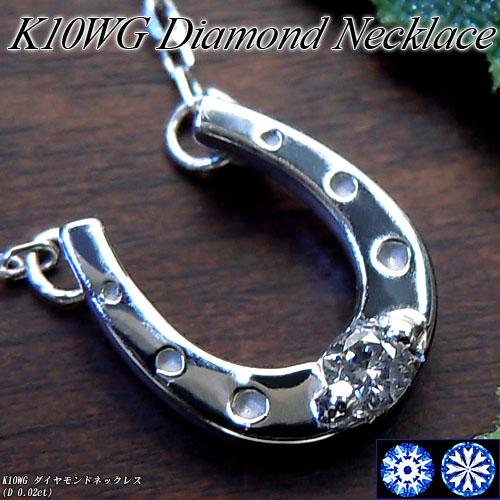 ホワイトゴールド (K10WG) ダイヤモンド ネックレス(0.02ct/ハート&キューピット/馬蹄/ホースシュー)【宝石 ジュエリー】【プレゼント】【刻印無料】*