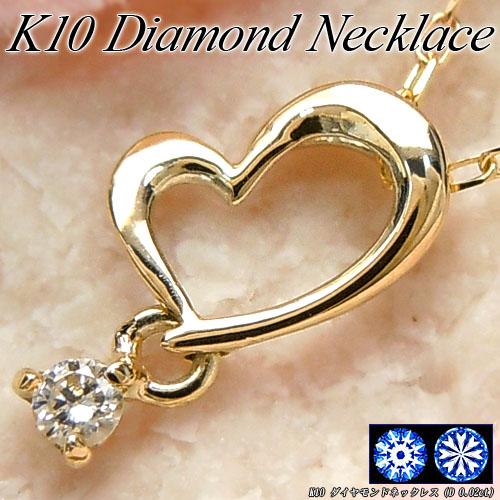 イエローゴールド (K10YG) ダイヤモンド ネックレス(0.02ct/H&C/ハート)【宝石 ジュエリー】【プレゼント】【刻印無料】*