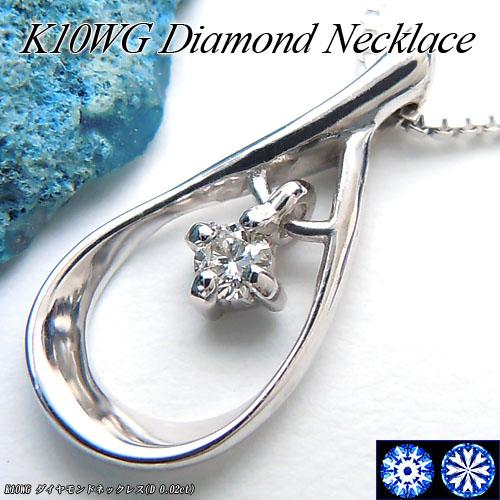 ホワイトゴールド (K10WG) ダイヤモンド ネックレス(0.02ct/H&C/しずく)【宝石 ジュエリー】【プレゼント】【刻印無料】*