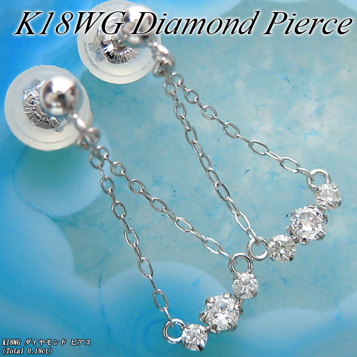 【上質ジュエリー】ホワイトゴールド (K18WG) ダイヤモンド ピアス(Total 0.18ct/ぶら下がり)【宝石 ジュエリー】【プレゼント】*【夏色】