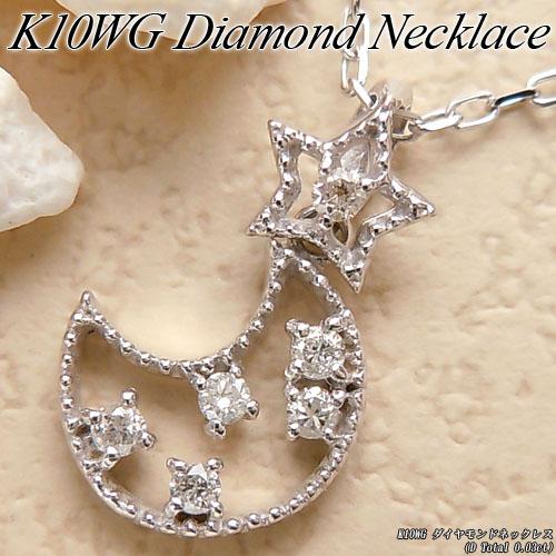 ホワイトゴールド (K10WG) ダイヤモンド ネックレス(Total 0.03ct/星/月/スター/ムーン)【宝石 ジュエリー】【プレゼント】【刻印無料】*【夏色】