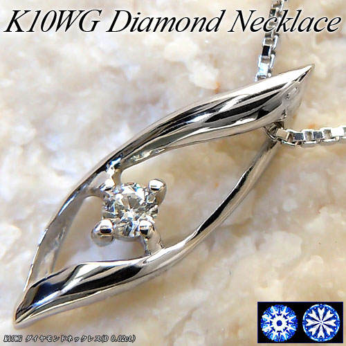 【あす楽】ホワイトゴールド (K10WG) ダイヤモンド ネックレス(0.02ct/H&C/リーフ/葉)【宝石 ジュエリー】【プレゼント】【刻印無料】*