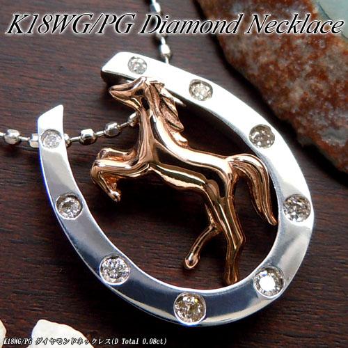 【上質ジュエリー】ホワイト/ピンクゴールド (K18WG/PG) ダイヤモンド ネックレス(Total 0.08ct/馬蹄/馬/3WAY)【宝石 ジュエリー】【プレゼント】【刻印無料】*