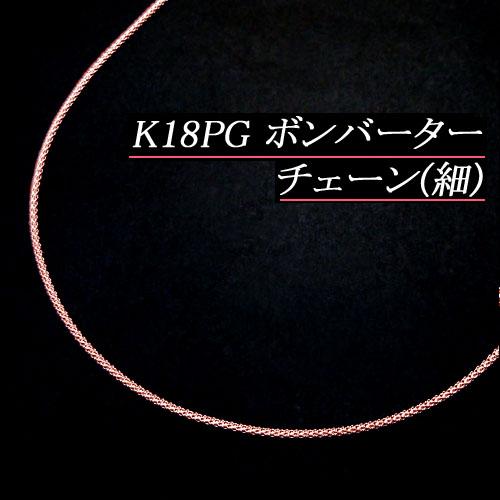 [地金・チェーン]ピンクゴールド (K18PG) ボンバーターチェーン (細) ネックレス(長さ45cm/フリースライド/長さ別注可能/地金/オーダー/国産/アジャスター)【宝石 ジュエリー】【プレゼント】【刻印無料】*