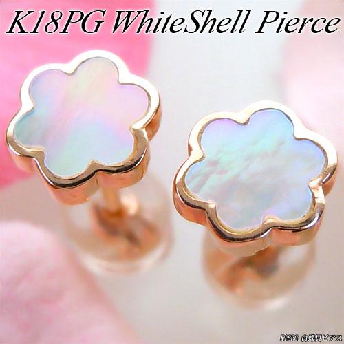 ピンクゴールド (K18PG) 白蝶貝 ピアス(ホワイトシェル/お花/フラワー)【宝石 ジュエリー】【プレゼント】*
